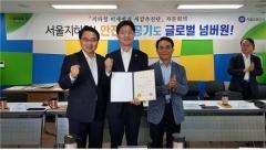 서울시의회 추승우 의원, 지하철 미세먼지 저감 추진단 위원 위촉