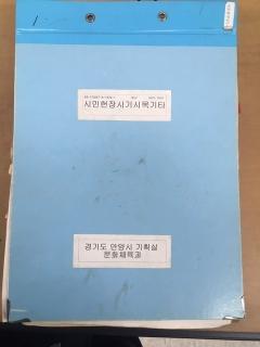 안양시,'기록에서 찾은 1973 안양' 전시회…10월 한 달 석수도서관서 열려