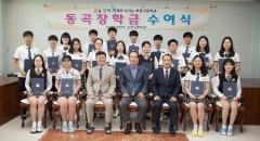 학교법인 보문학숙·보문고, 2학기 '동곡장학금' 수여