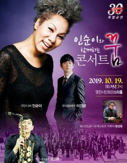영천시민회관, 인순이와 함께하는 콘서트 '꿈' 개최