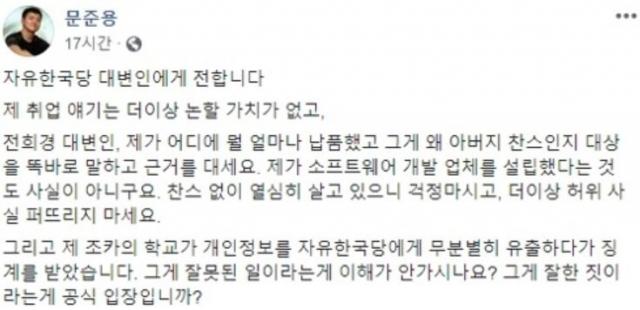 """문준용 """"아버지 찬스 없이 열심히 산다""""…특혜 의혹 반박"""