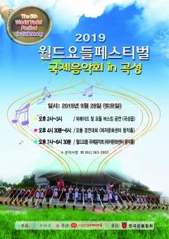 곡성군, 제5회 월드요들 페스티벌 국제음악회 개최