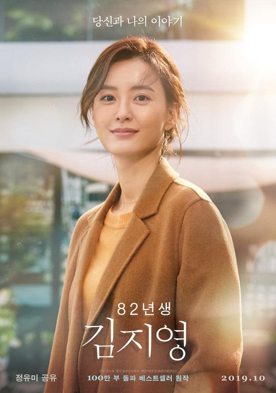 영화 '82년생 김지영' 10월 개봉…공유·정유미 주연