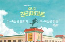 tvN 새 드라마 '쌉니다 천리마마트', 첫방송부터 초대박