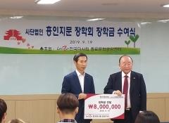 마사회 종로지사, '흥인지문장학회'에 1300만원 전달