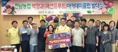 전남농협, '백향과 아카데미클럽' 발대식 개최
