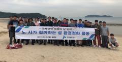 인천항만공사, '노사가 함께하는 섬 환경정화 캠페인' 실시