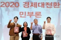 """한국당, 민부론 발표…""""2030년 국민소득 5만弗 달성"""""""