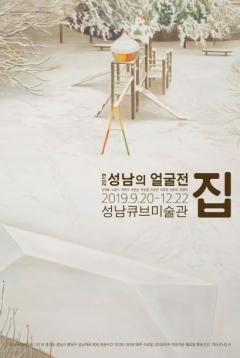 성남문화재단, 2019 성남의 얼굴전 '집' 선보여