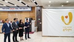 """한국마사회, 중독예방 전문 '유캔센터' 2곳 신규 개소…""""중독예방 강화"""""""
