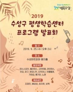 수성구, 6개 평생학습센터 프로그램 발표회 개최