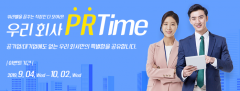 경기도일자리재단 잡아바, '우리 회사 소개' 이색 이벤트
