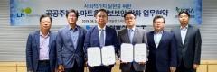 KISA-LH, 스마트홈 정보보안 강화 위한 업무협약 체결