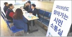 인천시, `찾아가는 1일 시민 소통실` 운영