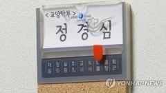 검찰, 정경심 교수 구속영장 청구…강제 수사 55일 만