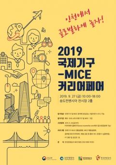 인천시-인천관광공사, `2019 국제기구-MICE 커리어페어` 개최