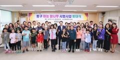 광주 동구, '재능아동 꿈나무 교실' 발대식 개최