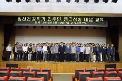 LH전북본부, 정신건강 위기 입주민  응급상황 대응 교육 실시