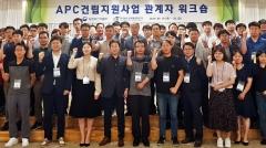 aT, 농산물산지유통센터(APC) 관계자 워크숍 개최