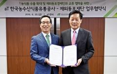 aT, 재외동포재단과 업무협약 체결