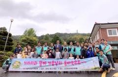 기아차 광주전남본부, 순천SOS어린이마을과 함께 가을나들이