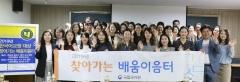 호남대 한국어교육원, 공모사업 '찾아가는 배움이음터' 개최