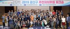 광산구 주민자치위원장협, 전북 부안서 워크숍