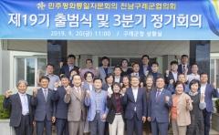 민주평화통일자문회의 구례군 협의회 제19기 출범식 개최
