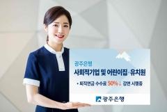 광주은행, 사회적기업 및 어린이집∙유치원 퇴직연금 수수료 50% 감면
