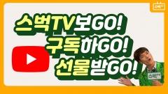 스타벅스, 유튜브 구독 스벅TV 이벤트 전개