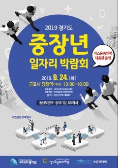 경기도일자리재단, '중장년 일자리박람회' 24일 개최