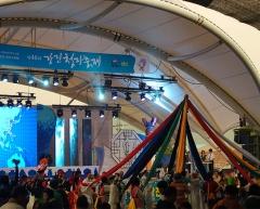 강진군, 제12회 강진청자 마라톤 대회 개최