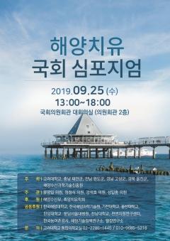 고대의대, '해양치유 국회 심포지엄' 개최