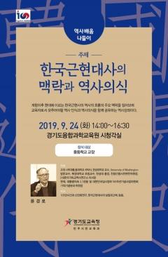 경기도교육청, 11월까지 '역사 배움 나들이' 추진