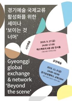 경기문화재단, 공공예술 메카 '안양공공예술프로젝트' 개최