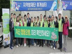 의왕시 9월 '안전점검의 날' 캠페인…안전한국훈련 홍보