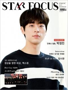 스타포커스, 박정민부터 엑스원 특집까지 읽을거리 '풍성'