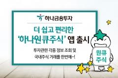 하나금융투자, MTS '하나원큐주식' 앱 양대마켓 출시