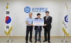 송치마을 송국현 대표, 순천대 발전기금 1천만원 기탁 약정