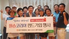 농협은행 광주영업부, NH-CEO클럽 '필승코리아 펀드' 단체 가입