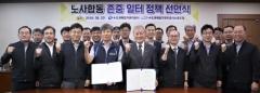수도권매립지관리공사, 노사 합동 '존중 일터 정책 선언식' 개최