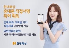 현대해상, 온라인보험 휴대전화 직접서명 인증 특허 획득