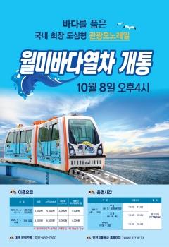 인천교통공사, 월미바다열차 홈페이지 오픈...연말까지 할인요금 제공