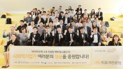 KB국민은행, 'KB 소호 멘토링스쿨' 2기 입학식 열어