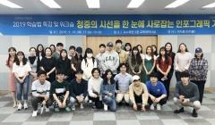 목포대 교육혁신개발원, '제1차 학습법 특강 및 워크숍' 개최