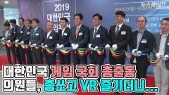 [뉴스웨이TV]대한민국 게임, 국회 총출동··· 의원들, 총쏘고 VR 즐기더니