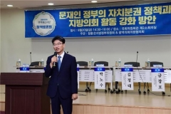 더불어민주당 광역의회의원협의회, '더불어 2019 정책페스티벌' 정책토론회 개최