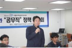 서울시의회 민주당 민생실천위원회, 이인영 원내대표와 정책 간담회 개최