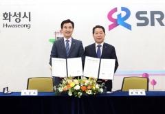 SR-화성시, 철도ㆍ지역 활성화 위한 업무협약 체결