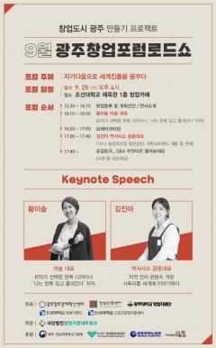 9월 광주창업포럼로드쇼 조선대서 25일 개최